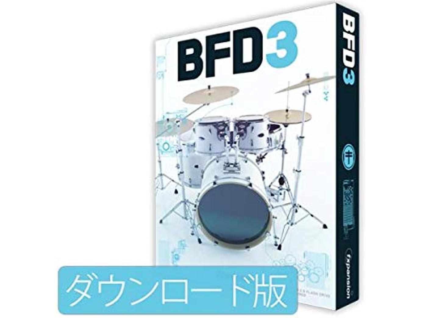 エコー雨の唯一FXpansion BFD3 SP Download ドラム音源 ダウンロード版 FXパンション