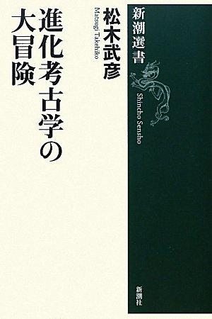 進化考古学の大冒険 / 松木 武彦