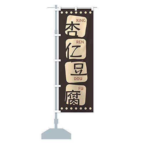 杏仁豆腐 のぼり旗 サイズ選べます(ジャンボ90x270cm 左チチ)