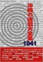 沖縄の迷信大全集1041