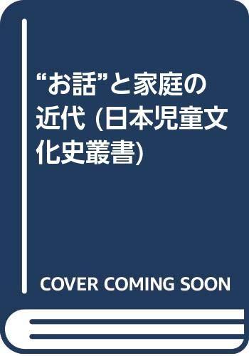 """""""お話""""と家庭の近代 (日本児童文化史叢書)の詳細を見る"""