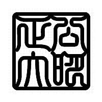 公明正大 角印 四字熟語 シルエット ステッカー (白:ホワイト, 中:縦横 8cm×8cm = 2枚セット)