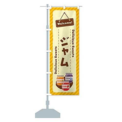 ジャム のぼり旗 サイズ選べます(スリム45x180cm 左チチ)