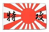 Japan Kriegsflagge Kamikaze Flagge, japanische Fahne 60 x 90 cm, MaxFlags®