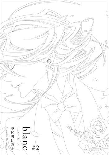 blanc #2 同級生 (EDGE COMIX)
