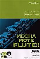 WMF-20-4 ソロ楽譜 めちゃモテフルート 夜に駆ける (フルートプレイヤーのための新しいソロ楽譜)