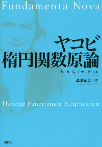 Mirror PDF: ヤコビ 楕円関数原論 (KS理工学専門書)