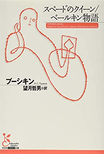 スペードのクイーン/ベールキン物語 (光文社古典新訳文庫)