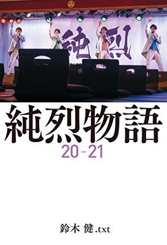 純烈物語20-21 【電子限定特典付き】 白と黒とハッピー〜純烈物語