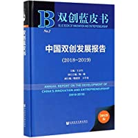 双创蓝皮书:中国双创发展报告(2018~2019)