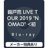 """【メーカー特典あり】錦戸亮 LIVE TOUR 2019 """"NOMAD"""" <初回限定盤> [2Blu-ray Disc+フォトブック](ジャケ写ステッカー付)"""