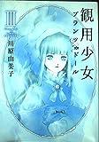 観用少女 3 (眠れぬ夜の奇妙な話コミックス)
