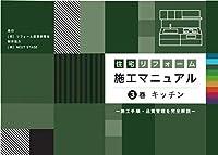 住宅リフォーム施工マニュアル 3巻 キッチン
