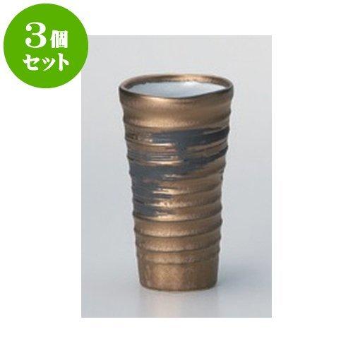 3個セット 酒器 ゴールド刷毛目ビールカップ [8.5 x 15.3cm・400cc] 【料亭 旅館 和食器 飲食店 業務用 器 食器】