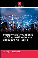 Tecnologias inovadoras de GR e prática da sua aplicação na Rússia