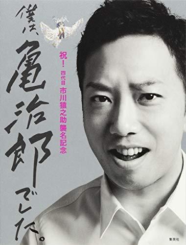 祝! 四代目市川猿之助 襲名記念 僕は、亀治郎でした。