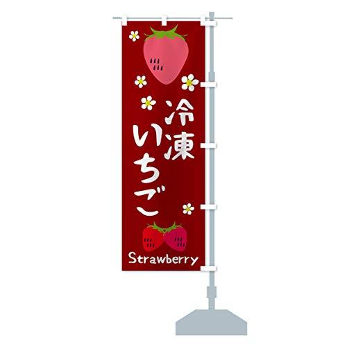冷凍いちご のぼり旗 チチ選べます(レギュラー60x180cm 右チチ)