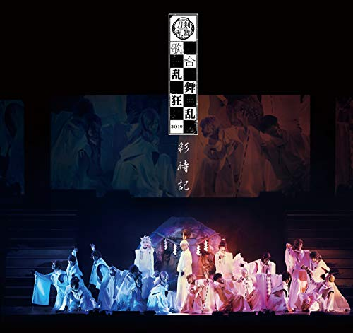 ミュージカル刀剣乱舞 歌合 乱舞狂乱 2019 彩時記 (ミュージカル『刀剣乱舞』)の詳細を見る