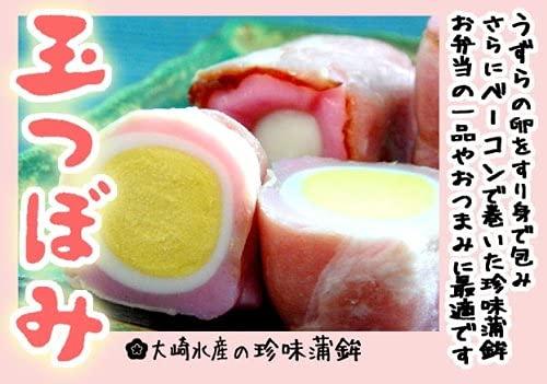 玉つぼみ 珍味蒲鉾 5粒入り×5 2箱セット クール便 おつまみ かまぼこ 大崎水産