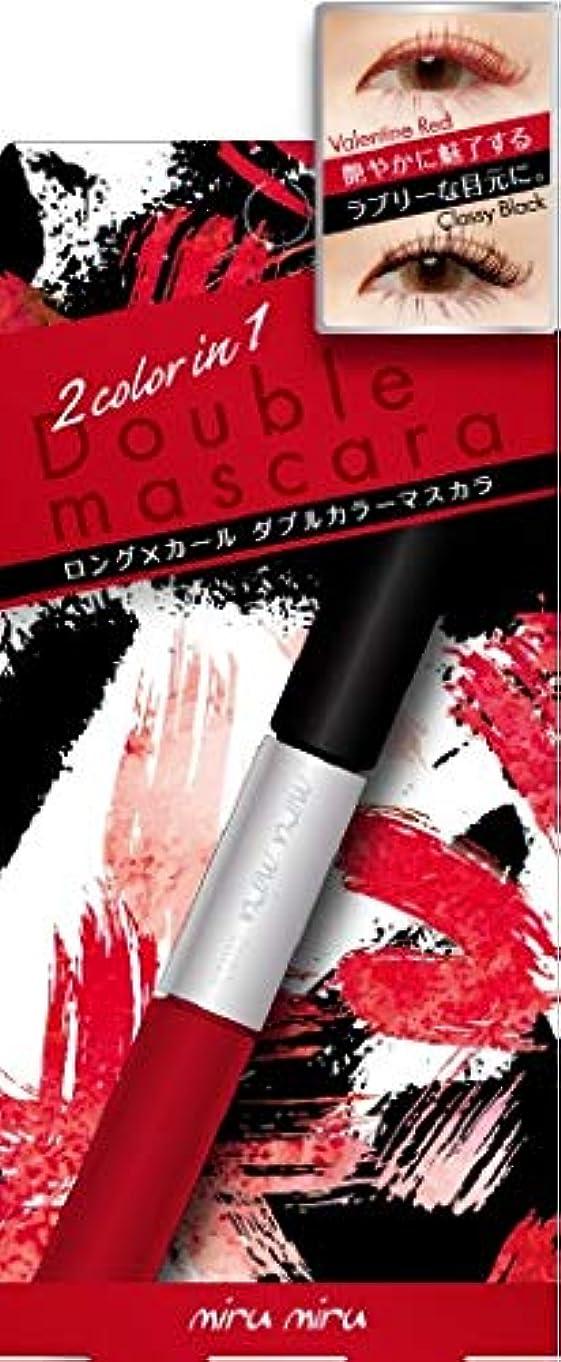 シーフード差し引く記念碑miru miru ダブルカラーロングラッシュマスカラ 04 クラッシーブラック/バレンタインレッド