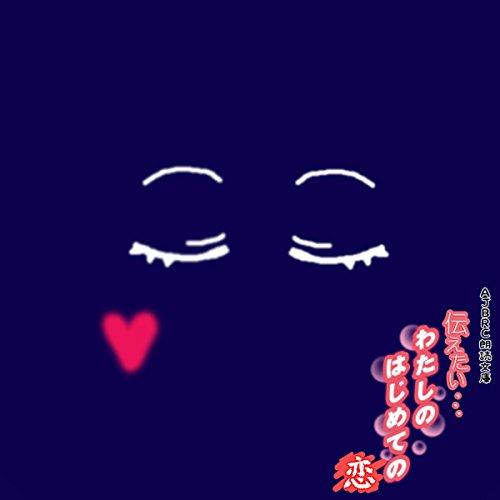 『伝えたい・・・わたしのはじめての恋』のカバーアート
