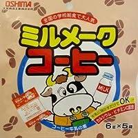 大島 ミルメーク コーヒー 6G×5袋