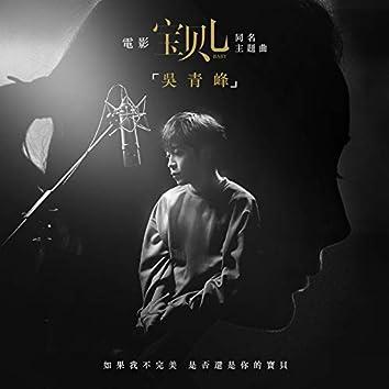 Bao Bei Er (Dian Ying << Bao Bei Er >> Tong Ming Zhu Ti Qu)