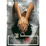 是誰在1號房哭泣? (Traditional Chinese Edition)