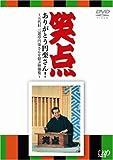 笑点 ありがとう円楽さん! ~五代目 三遊亭円楽さんを偲ぶ映像集~ [DVD]