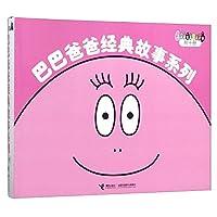 巴巴爸爸经典故事系列(共10册)