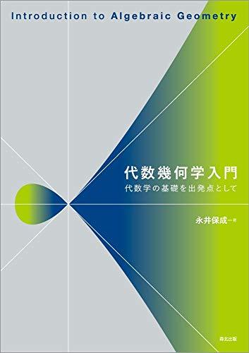代数幾何学入門:代数学の基礎を出発点として