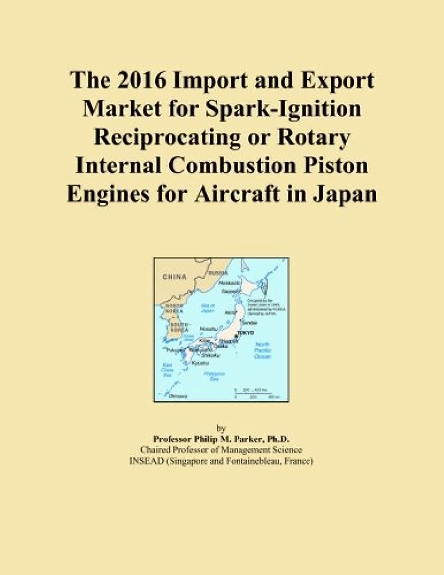 味わうペンダント山The 2016 Import and Export Market for Spark-Ignition Reciprocating or Rotary Internal Combustion Piston Engines for Aircraft in Japan