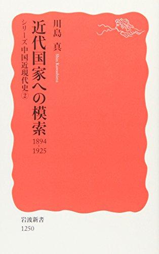 近代国家への模索 1894-1925〈シリーズ 中国近現代史 2〉 (岩波新書)