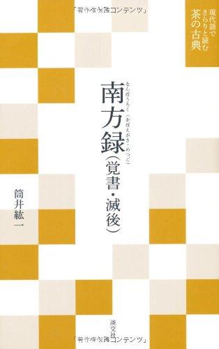 南方録(覚書・滅後) (現代語でさらりと読む茶の古典)