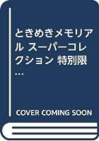 ときめきメモリアル スーパーコレクション 特別限定版 (KONAMI OFFICIAL BOOK)