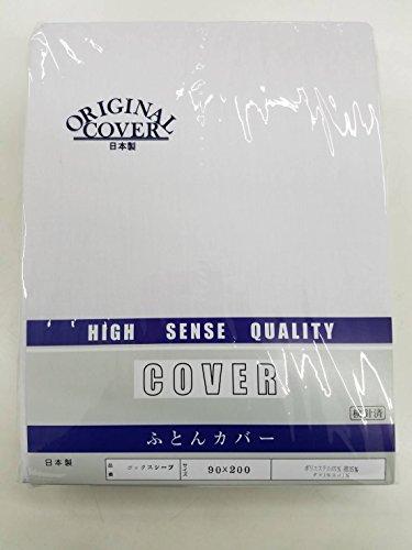ヘルスロール オリジナル シーツ/ふとんカバー/ボックスシーツ 日本製