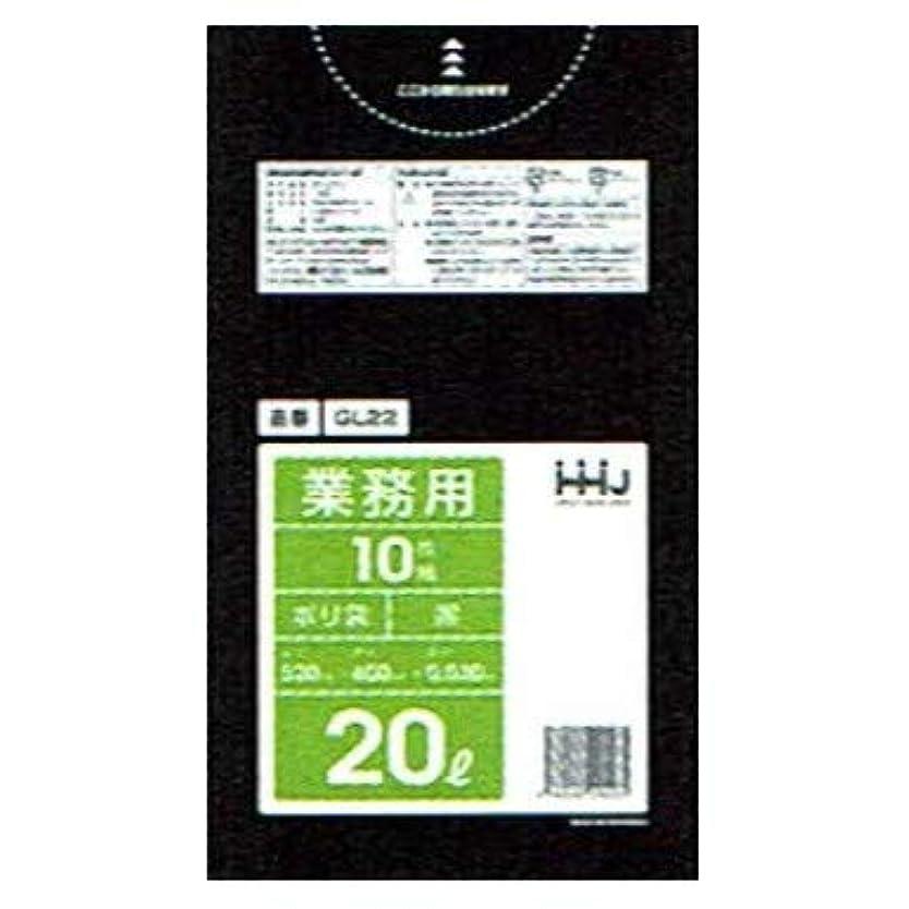 影のある養う政令ポリ袋 20L 0.03×520×600 黒 10枚×80冊 (800枚) GL22
