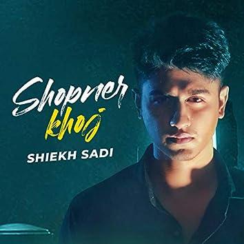 Shopner Khoj