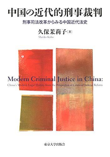 中国の近代的刑事裁判: 刑事司法改革からみる中国近代法史