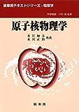 原子核物理学 (裳華房テキストシリーズ―物理学)