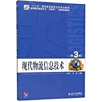 现代物流信息技术(第3版高等院校物流专业互联网+创新规划教材)