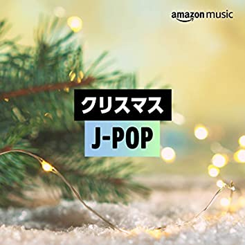 クリスマス J-POP Unlimited