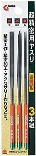 高儀 GISUKE 超精密用ヤスリ 金属用 3本組