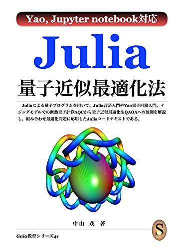 Julia 量子近似最適化法
