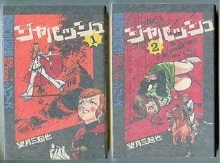 ジャパッシュ全2巻セット 若木書房コミックメイト 昭和4年初ワイルド7魔像の十字路元