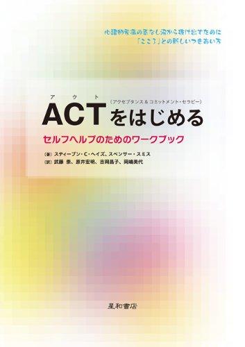 ACT(アクセプタンス&コミットメント・セラピー)をはじめる セルフヘルプのためのワークブック