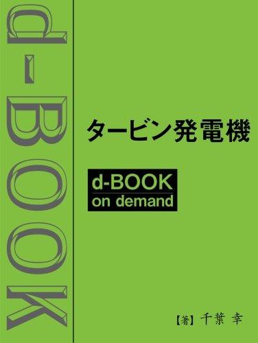 タービン発電機 (dーbookシリーズ)