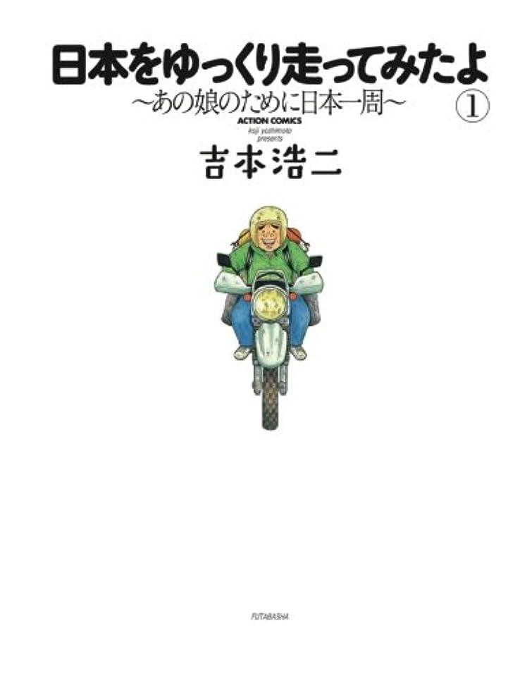 セットするピンポイント一目日本をゆっくり走ってみたよ(1) (漫画アクション)