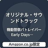 【Amazon.co.jp限定】機動警察パトレイバー Early Days 30th Anniversary Edition (UHQCD) 仮(デカジャケット付)