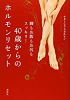 40歳からのホルモンリセット 脚もお腹もお尻もスッキリ! (講談社の実用BOOK)